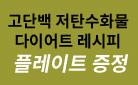 고단백 저탄수화물 다이어트 레시피 - 그릴 손잡이 플레이트 증정!