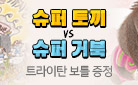 유설화, 슈퍼 토끼 vs 슈퍼 거북 - 트라이탄 보틀 증정