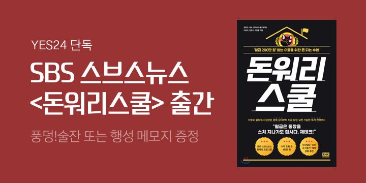 『돈워리스쿨』 행성 메모지/풍덩! 술잔 증정