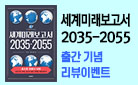 『세계미래보고서 2035-2055』 리뷰 이벤트