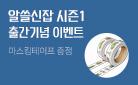 tvN 『알쓸신잡 SEASON 1』 - 마스킹 테이프 증정