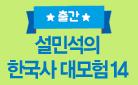 『설민석의 한국사 대모험 14』 출간 이벤트