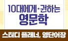 『10대에게 권하는 영문학』 출간, 영단어장 증정!