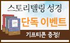 [기대평 이벤트]『스토리텔링 성경 역사서』