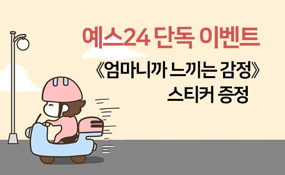 [단독] 『엄마니까 느끼는 감정』-슬기로운 애미 생활 스티커를 드려요!