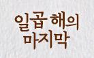 김연수 『일곱 해의 마지막』 출간 이벤트 - 문장 책갈피 증정