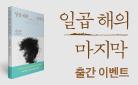 김연수 신작 『일곱 해의 마지막』 출간!