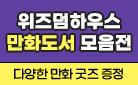 [위즈덤하우스] 만화/웹툰 기획전