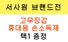 [예스24 단독] 서사원의 요리/가정살림 기획전 - 고무장갑/손소독제 증정
