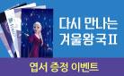 [단독]〈다시 만나는 겨울왕국 2〉 - 홀로그램 엽서 증정