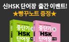 중단기 新HSK 단어장 빵꾸노트 증정 이벤트!