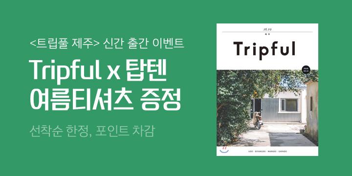 『Tripful 트립풀 Issue No.18 제주』 - 티셔츠 증정