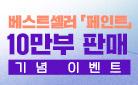 『페인트』 10만부 판매 돌파 - 스마트 거치대 증정!