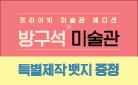 [단독] 『방구석 미술관』 10만부 에디션 - 배지 증정