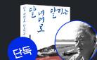 단독 선출간! 김훈 신작 장편소설 『달 너머로 달리는 말』
