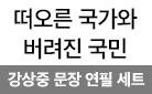 『떠오른 국가와 버려진 국민』 - 강상중 문장 연필 세트 증정