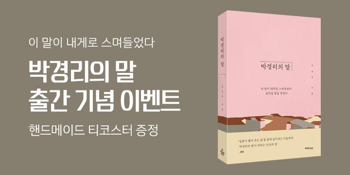『박경리의 말』 - 핸드메이드 티코스터 증정