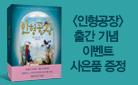 『인형공장』 스마트톡 + 책갈피 증정!