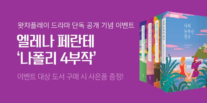 나폴리 4부작 드라마 방영기념 이벤트!