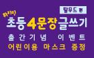 『휘리릭 초등 4문장 글쓰기 탈무드 편』 - 어린이용 마스크 증정