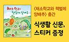 『채소 학교와 책벌레 양배추』 - 스티커 부록 증정