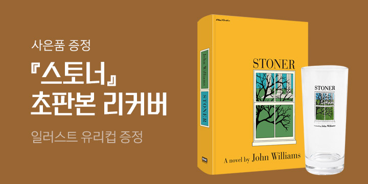존 윌리엄스 『스토너』 초판본 리커버 출간!