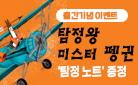 『탐정왕 미스터 펭귄』 - 미스터 펭귄 탐정노트 증정