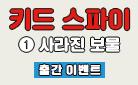 『키드 스파이 1. 사라진 보물』 출간 이벤트 - 떠그 라이프 안경 증정