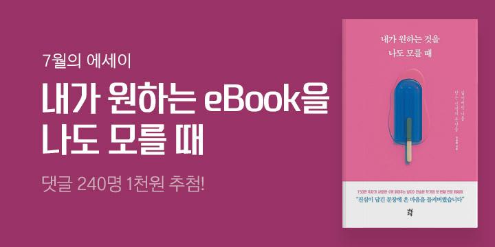 [7월의 에세이] 내가 원하는 eBook을 나도 모를 때