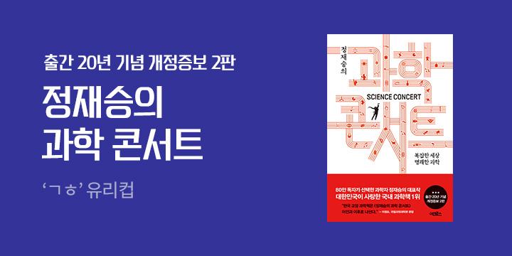『정재승의 과학 콘서트』 ㄱㅎ 유리컵 증정
