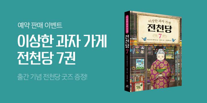 『이상한 과자 가게 전천당 7』 예약판매 이벤트