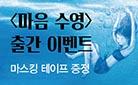『마음수영』 - 테이프 증정