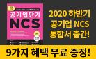 『2020 하반기 공기업단기 NCS 기출 유형 통합 기본서』 출간 이벤트