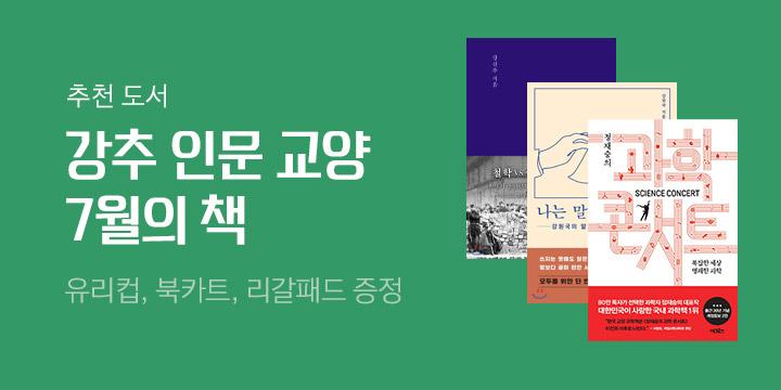 [인문 교양 강추 7월의 책] 유리컵, 북카트, 리갈패드 증정