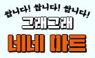 [eBook] 셋뚜셋뚜~ 더블더블~ 7월 네네마트!