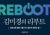 [리뷰 이벤트]『김미경의 리부트』