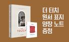 [단독] 『더 터치』 원서 표지 양장노트 증정