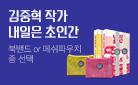 김중혁 장편소설 〈내일은 초인간〉 출간 이벤트!