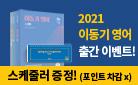 2021 이동기 영어 기본서 출간 프로모션 - 스케줄러 증정