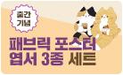 『대집사 교양이 상담소』 - 패브릭 포스터와 엽서 3종 증정