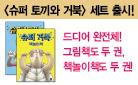 『슈퍼 토끼와 거북 세트』 - 놀이책 증정