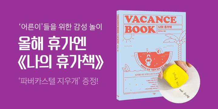 『나의 휴가책』 - 전문가용 떡 지우개 증정
