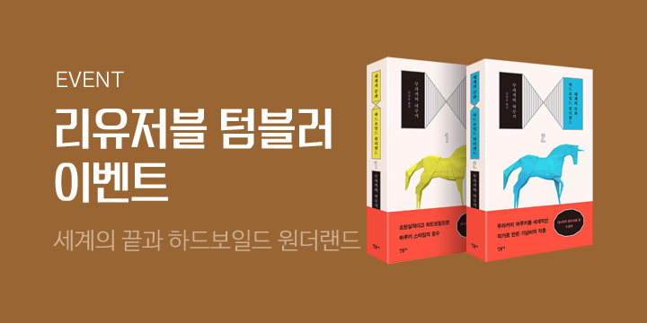 무라카미 하루키 『세계의 끝과 하드보일드 원더랜드』 리유저블컵 증정!