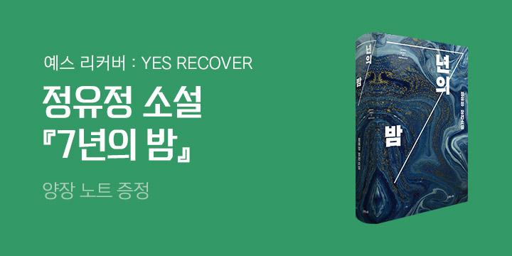 [예스리커버] 정유정 『7년의 밤』 - 양장 노트 증정
