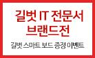 길벗 IT전문서 대표도서 브랜드전 - 스마트보드 증정
