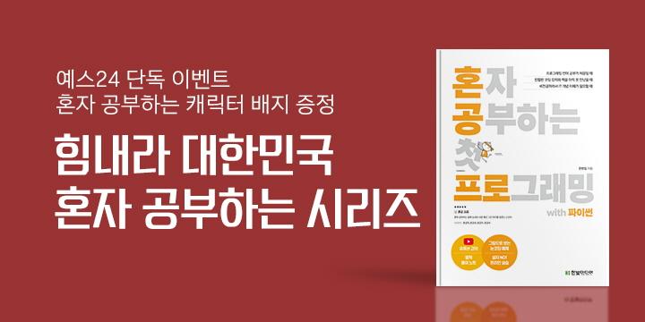 [단독] 혼자 공부하는 시리즈 - 캐릭터 배지 증정