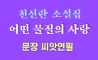천선란 『어떤 물질의 사랑』 - 씨앗연필 증정!