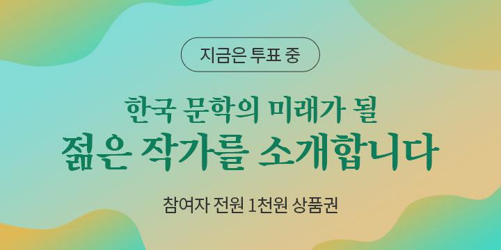 〈2020 한국 문학의 미래가 될 젊은 작가〉- 투표 참여 회원 전원 1천원 상품권 증정!