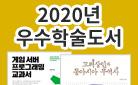 2020 교육부 선정 우수학술도서