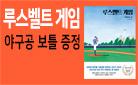 이케이도 준 『루스벨트 게임』 야구공 보틀 단독 증정!